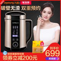 Joyoung 九阳 Q8 豆浆机