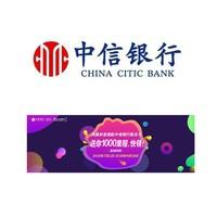 中信银行  X 国航  凤凰知音国航联名卡