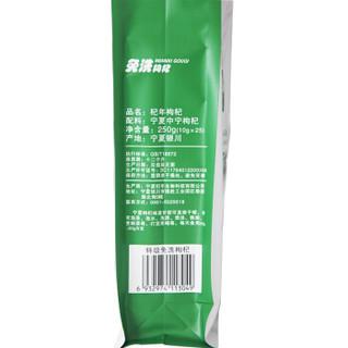 杞年 宁夏枸杞子 特级 独立小袋装 250g*2袋