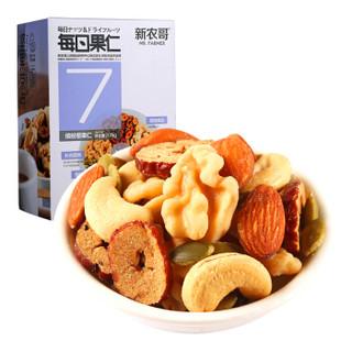 xinnongge 新农哥 每日坚果缤纷果仁7包 混合坚果腰果杏仁核桃仁办公室干果零食