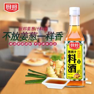 厨邦 葱姜汁料酒 500ml