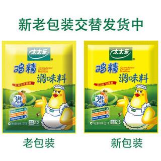 太太乐 三鲜鸡精 227g/袋