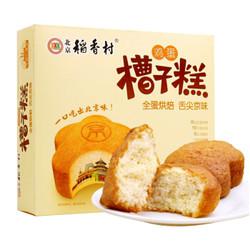 北京稻香村 鸡蛋槽子糕 12块/盒*2 *2件