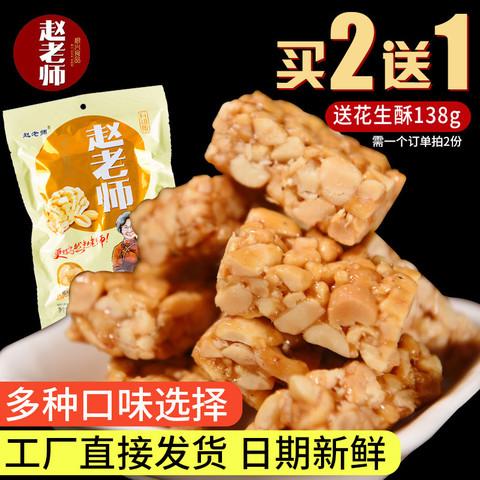赵老师 花生酥四川特产花生糖牛轧糖喜糖果成都手工酥糖零食