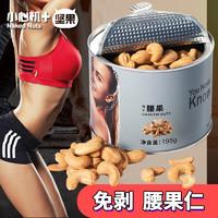 Naked Nuts 小心机 原味烘焙腰果仁 195g