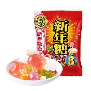 徐福记 新年糖大礼包 342g