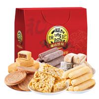 移动专享:徐福记 大吉大利糕点礼盒 1.406kg