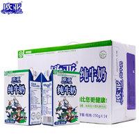 欧亚(Europe-Asia)高原全脂纯牛奶250g*24盒 绿色食品认证 250g*24盒 *2件