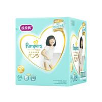 官方帮宝适日本进口一级帮拉拉裤XL64超薄透气婴儿尿不湿非纸尿裤 *2件