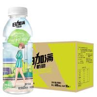 日加满 忻动 维生素运动饮料 青柠风味 600ml*10瓶 整箱装