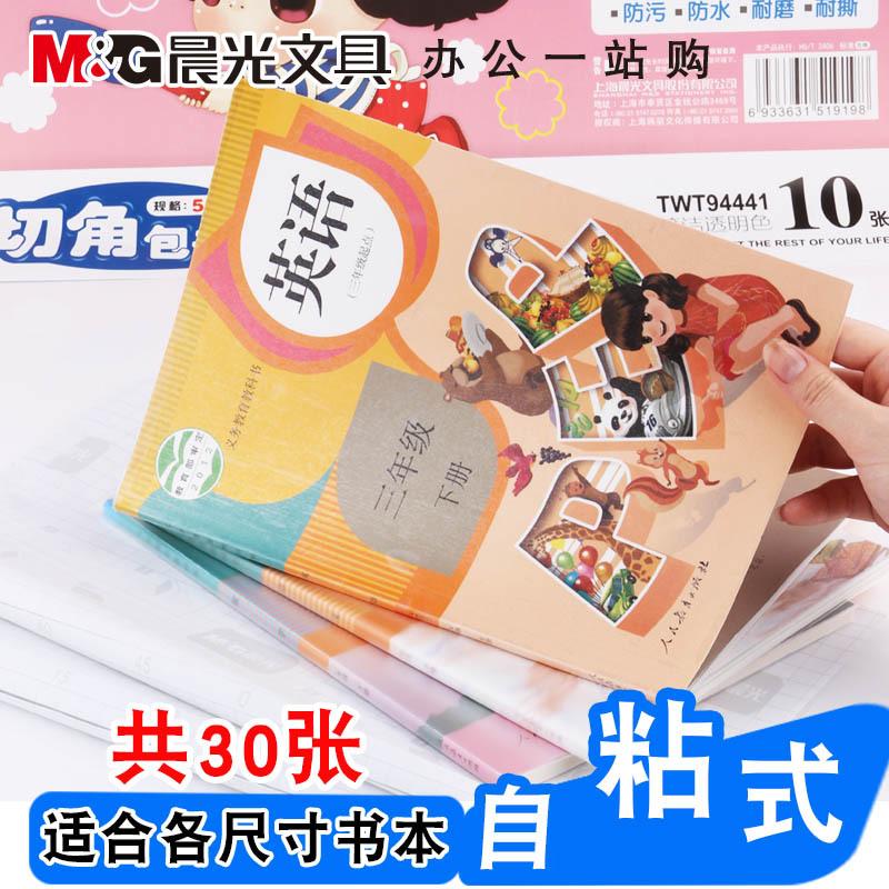 M&G 晨光 TWT94439 中小学生包书皮纸