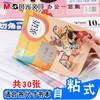 M&G 晨光 TWT94439 中小学生包书皮纸 7.9元
