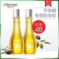 植物主义 橄榄孕纹护理油 150ml
