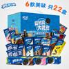 奥利奥休闲零食小吃大礼包散装巧克力夹心饼干威化多口味礼盒整箱 78元