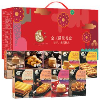OCTOBER FIFTH BAKERY 十月初五 金玉满堂礼盒 1577g