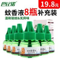 巴比诺 电热蚊香液 45ml*8瓶