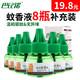 巴比诺 电热蚊香液 补充装8瓶
