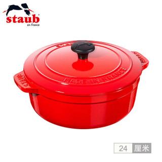 STAUB Essential系列 珐琅铸铁锅具 樱桃红 24cm