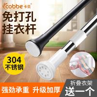 Cobbe 卡贝 免打孔晾衣杆 可伸缩 50-80cm