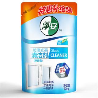 净安(Cleafe)玻璃光亮清洁剂500g+补充装500g 玻璃水 清洁玻璃不留水痕 无需过水