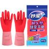 妙洁 清洁家务 橡胶手套 耐久型 小号