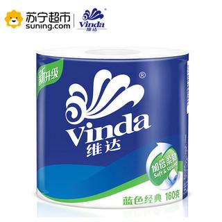 Vinda 维达 蓝色经典 卷纸 三层160g*10卷