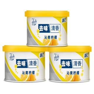 佳丽 固体清香胶 沁爽柠檬 70g*3 空气清新剂 除臭 芳香剂 车载香水汽车香水