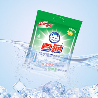 Baimao 白猫 冷水速洁 无磷洗衣粉 4kg