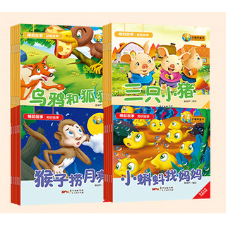 《幼儿睡前故事书绘本 》全套20册