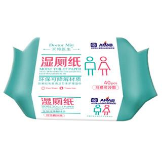 Doctor Mitt 米特医生 可降解材质 湿厕纸 40片*3包
