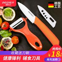 DELIER 德利尔 陶瓷水果刀套装