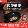 PEARL LIFE 珍珠生活 GP-137 炒锅 30cm 189元(需用券)