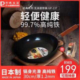 PEARL LIFE 珍珠生活 GP-137 炒锅 30cm