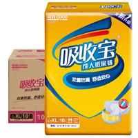 coco 可靠 吸收宝 成人纸尿裤 L-XL号*10片*8包
