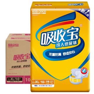 可靠吸收宝成人纸尿裤(臀围:86cm-139cm)老年人产妇尿裤L-XL号10片*8包 *3件
