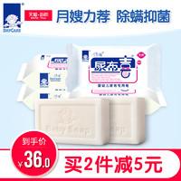 DAYCARE 得琪 婴儿尿布皂 (128克、6块 )