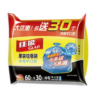 GLAD 佳能 NTB4+NTB10 垃圾袋 中号3卷装 45*50cm*60个+30个