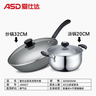 ASD 爱仕达  JX02CT 锅具套装锅 32CM炒锅+20CM汤锅