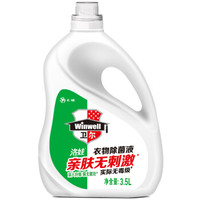 洛娃 衣物除菌液 3.5L