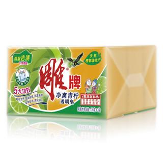 雕牌 净爽青柠透明皂 176g*3块(新老包装随机发货)