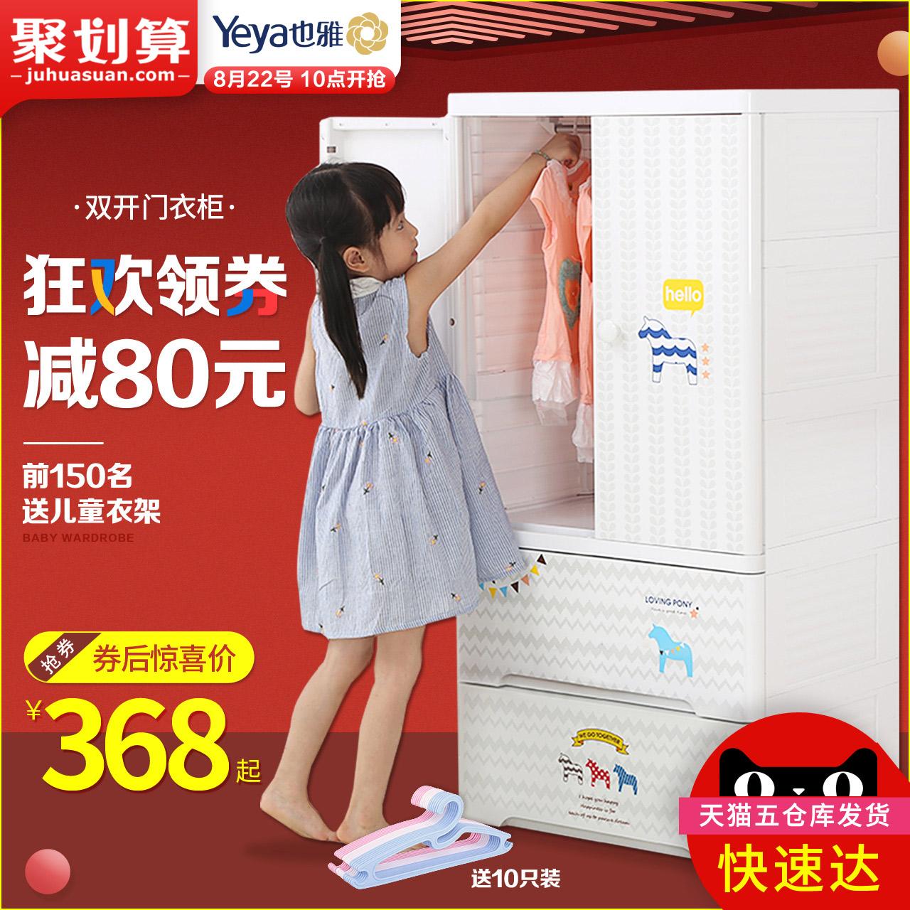 Yeya 也雅 塑料收纳衣柜  松蜜私语-挂衣式