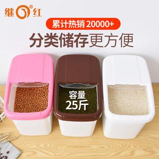 继红 米桶 10kg