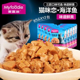Myfoodie 麦富迪 猫咪恋肉粒包 海洋鱼&金枪鱼&牛肉味 85g*12袋