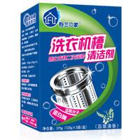 粉兰之家 洗衣机槽清洁剂 百草清香 375g