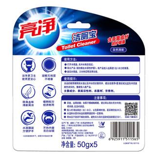 Limn 亮净 洁厕块 (50g×5块、自然清香)