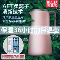 物生物 保温壶 1.5L