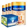 ,25日 88vip:Friso 美素佳儿 婴儿奶粉 3段 900g 155.75元