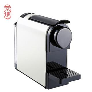 京造 家用 胶囊咖啡机
