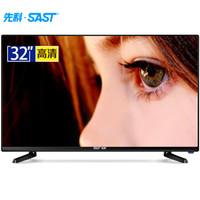 SAST 先科 7320 32英寸 液晶电视