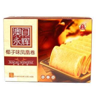 MACAU WINGFAI 澳门永辉 凤凰卷 椰子味 200g